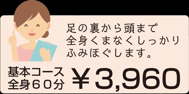 基本コース全身60分 ¥3,700 足の裏から頭まで全身くまなくしっかりふみほぐします。