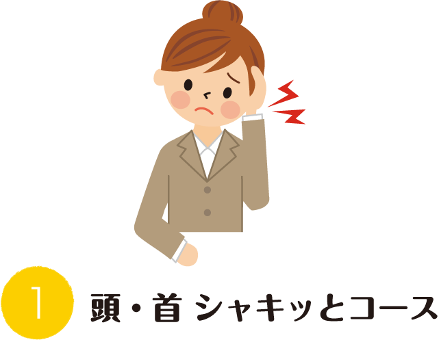 1.頭・首 シャキッとコース
