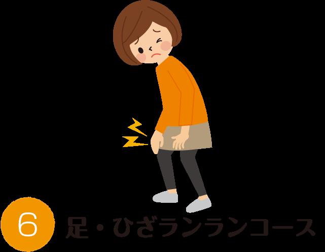 6.足・ひざランランコース