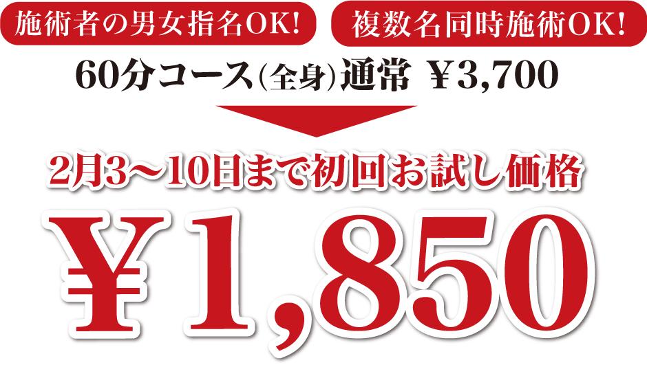 60分コース(全身)通常 ¥3,700 2月3~10日まで初回お試し価格 ¥1,850